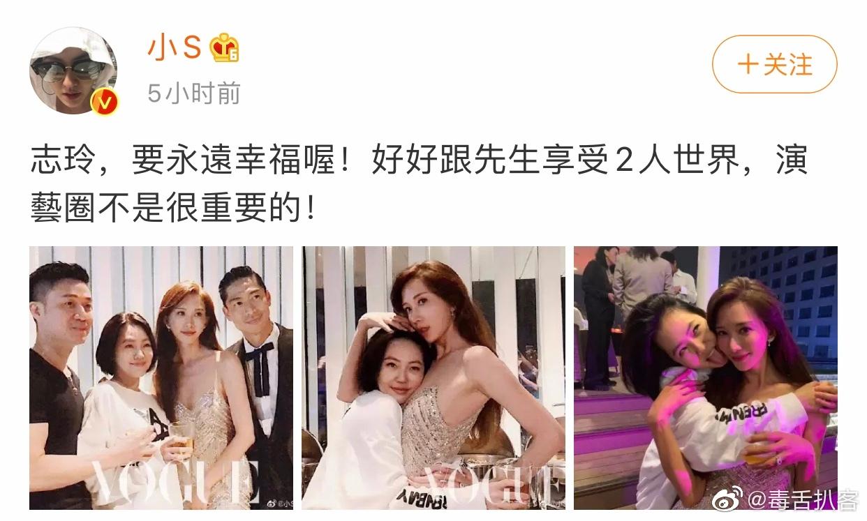 """小S晒出在林志玲婚礼派对上的合照,配文:""""志玲,要永远幸福哦"""