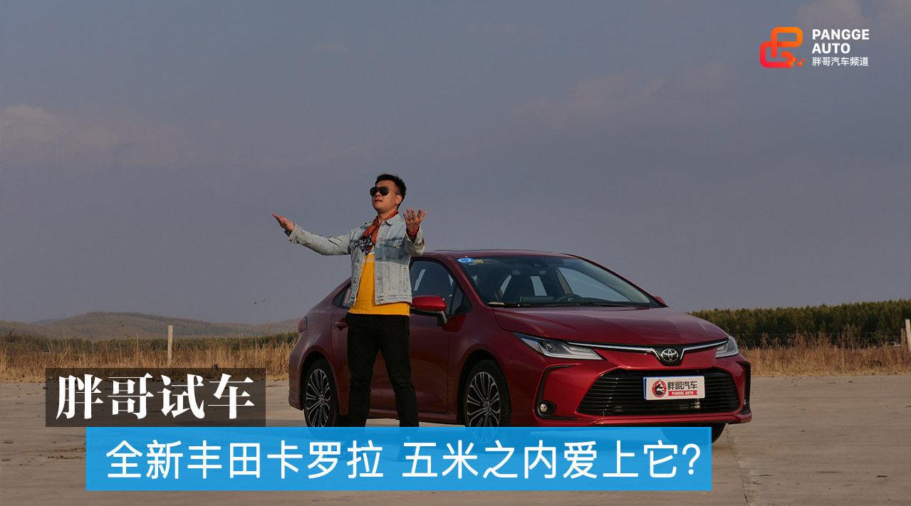 大家好,这期的节目由一只耳给大家评测全新的丰田卡罗拉