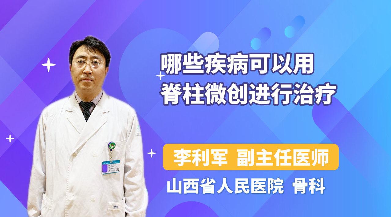 哪些疾病可以用脊柱微创进行治疗?听医生一一讲解