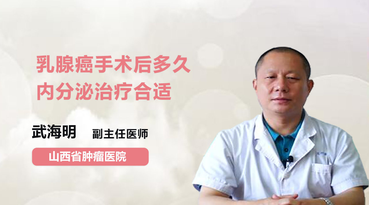 乳腺癌手术后多久内分泌治疗合适?医生这么说