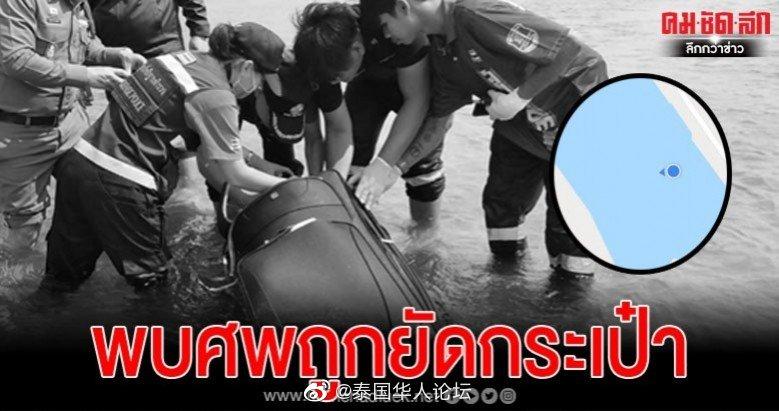 泰国平河现装尸行李箱