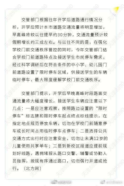 天津中小学校幼儿园陆续开学 应对早晚高峰 交管提示3点