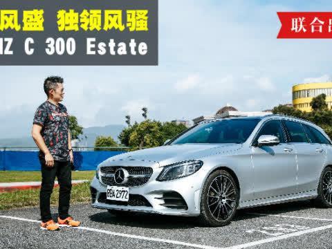 【Andy老爹试驾】 旅行风盛 独领风骚 M-Benz C 300 Estate
