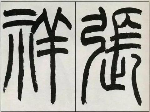 高式熊篆书张孝祥《观月记》