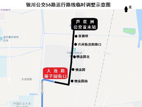 明天起银川公交9路、32路、39路及40路恢复六盘山路庆丰街口运行线路