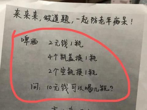 """5道小学生数学题""""火了"""",中学生:我会做3道!大学生:我不会"""