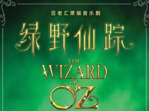 《绿野仙踪》粉丝观剧沙龙在京成功举办 上海站即将开演