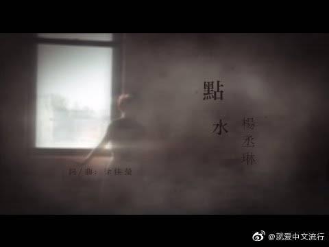 《点水》是由徐佳莹作词作曲,杨丞琳演唱的一首歌曲