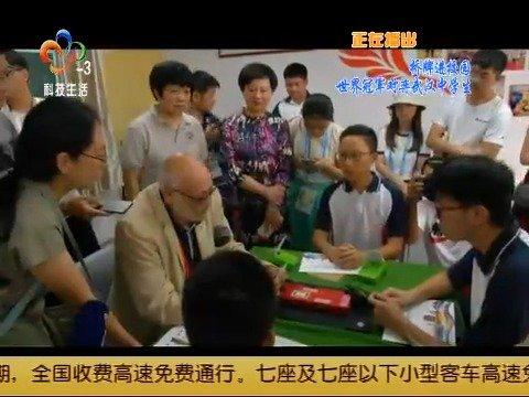 桥牌进校园 世界冠军对弈武汉中学生