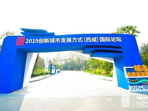 新华社聚焦西咸新区:探索城市创新发展新路径