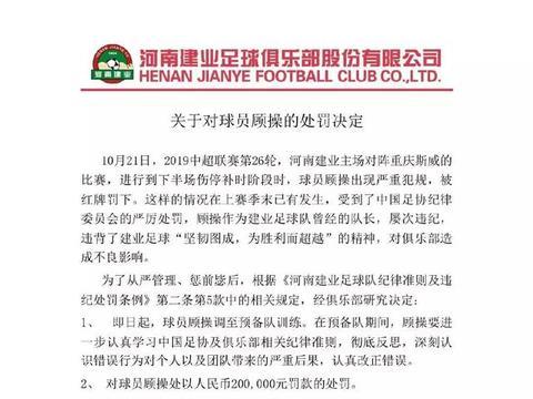 河南建业:顾操赛场恶意踩踏罚款20万,下放至预备队