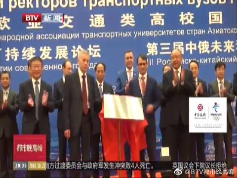 第六届中俄交通大学校长论坛在京举行