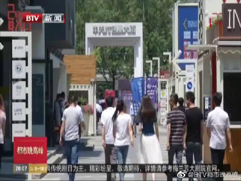 中关村文化产业新领军者评选启动