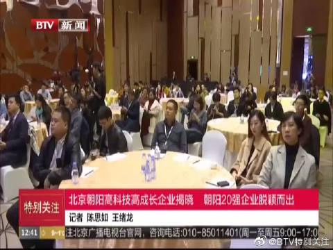北京朝阳高科技高成长企业揭晓 朝阳20强企业脱颖而出