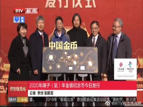 2020年庚子(鼠)年金银纪念币18日发行