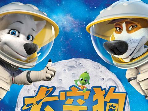 《太空狗之月球大冒险》终极预告海报齐发 12月14日玩转太空冒险