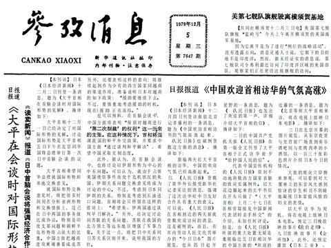 中国欢迎日本首相访华的气氛高涨 1979年12月5日《参考消息》