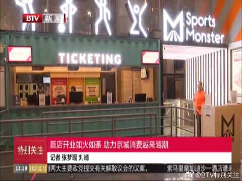 首店开业如火如荼 助力京城消费越来越潮