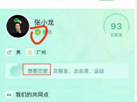 """腾讯新实名社交""""朋友""""内测"""