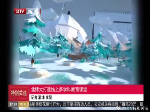 北师大打造线上多学科教育课堂