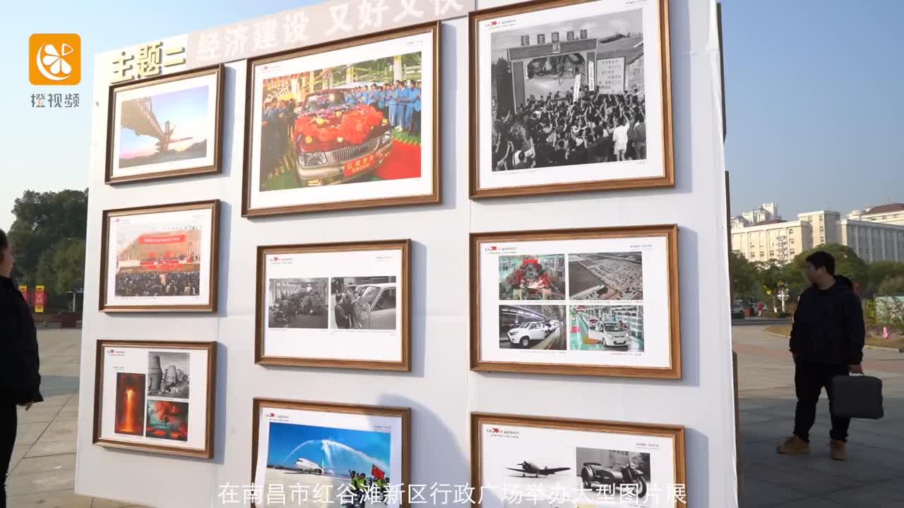 """【橙视频】""""光影70年 逐梦新时代""""——庆祝新中国成立70周年大型图片展在昌开展"""