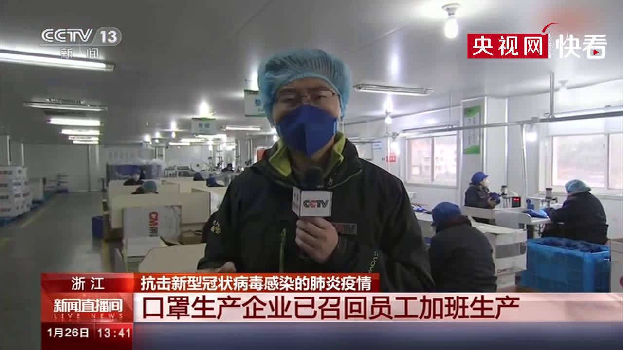 浙江口罩生产企业已召回员工加班生产支援武汉