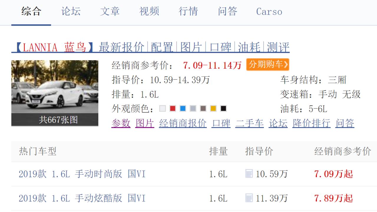 """轩逸""""换个壳""""仅7万,外观与GTR相似,一季度卖出4万多辆"""