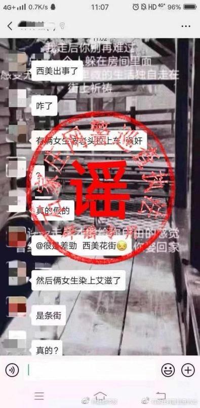 """网传近期发生""""女生失踪被害""""""""艾滋病人报复社会""""事件都系谣言"""