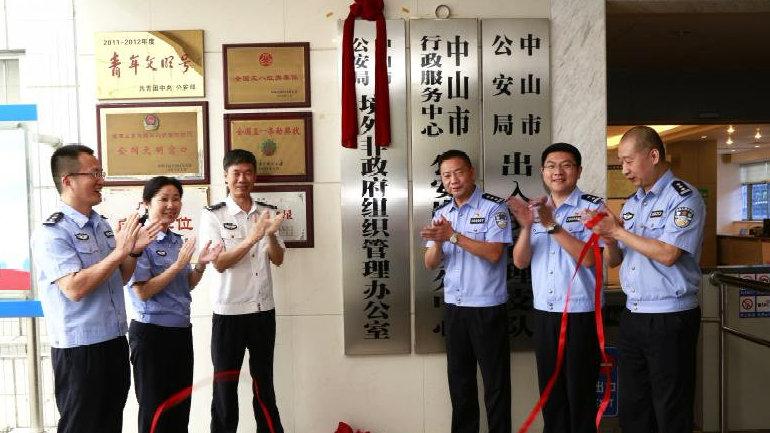 中山市公安局境外非政府组织管理办公室挂牌成立