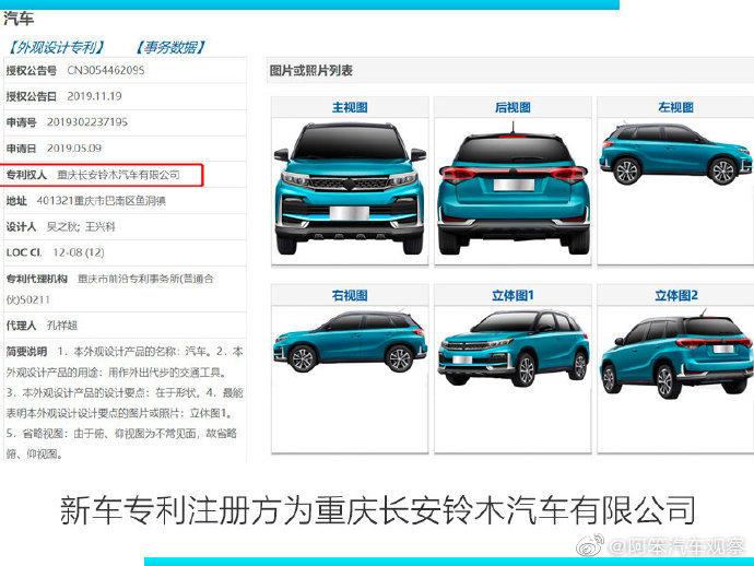 重庆长安铃木汽车新款SUV专利图。