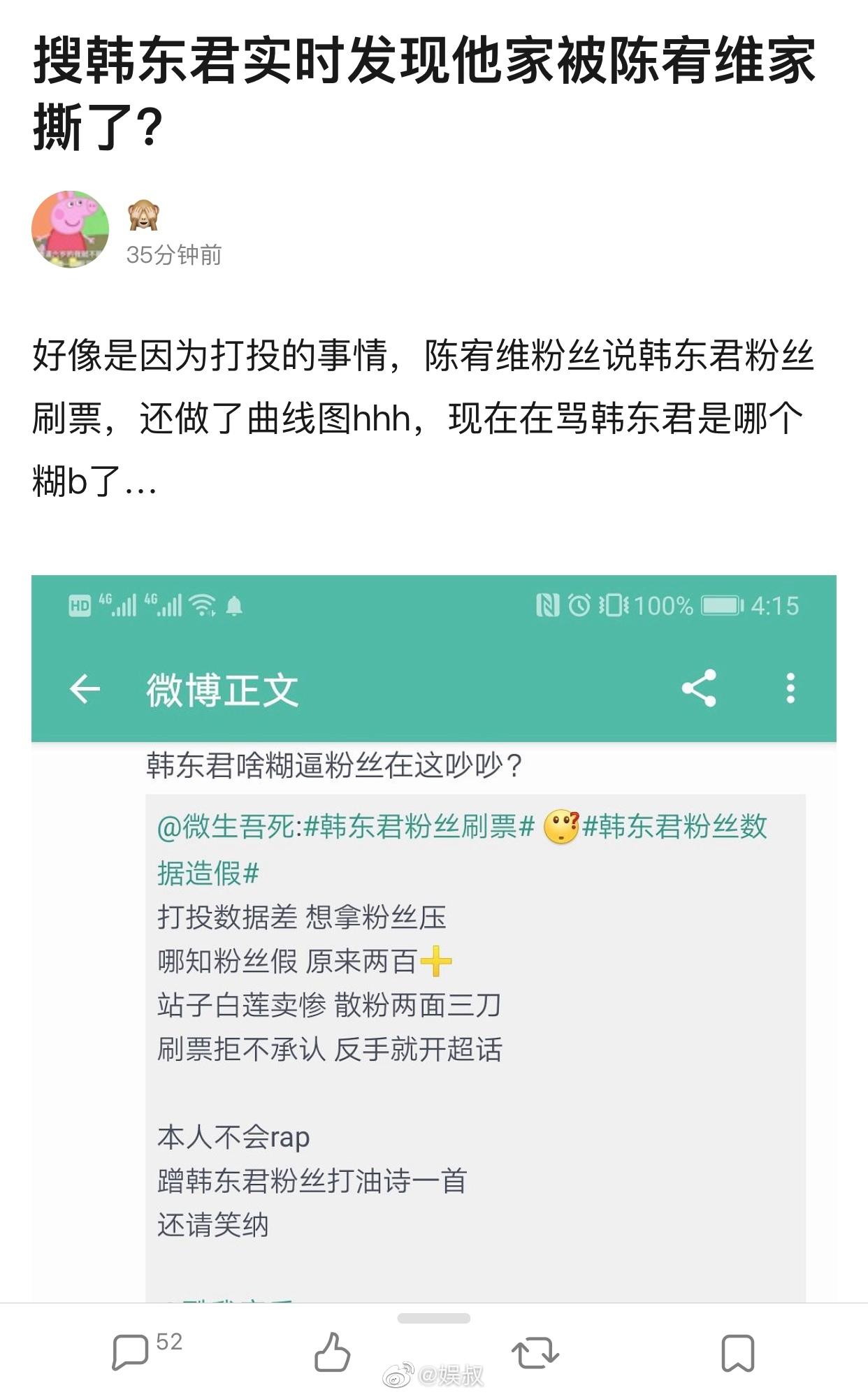 陈宥维粉丝开撕韩东君粉丝,陈宥维粉丝表示韩东君粉丝刷票打投