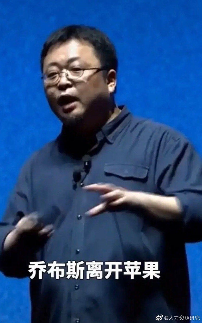 罗永浩之前发布会上的语录:乔布斯离开苹果,被赶出去那十年