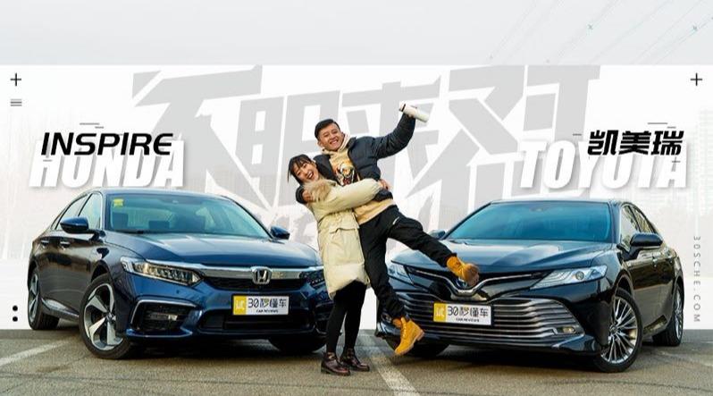视频:本田大法能否战胜丰田的均衡?本田INSPIRE对比凯美瑞