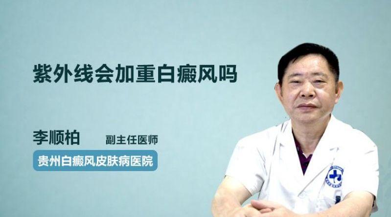 医生解惑 紫外线会加重白癜风吗