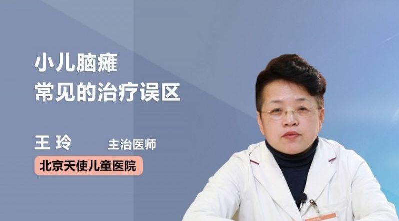 医生科普:小儿脑瘫常见的治疗误区