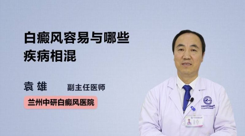 兰州中研白癜风医院副主任医师袁雄 白癜风容易与哪些疾病相混