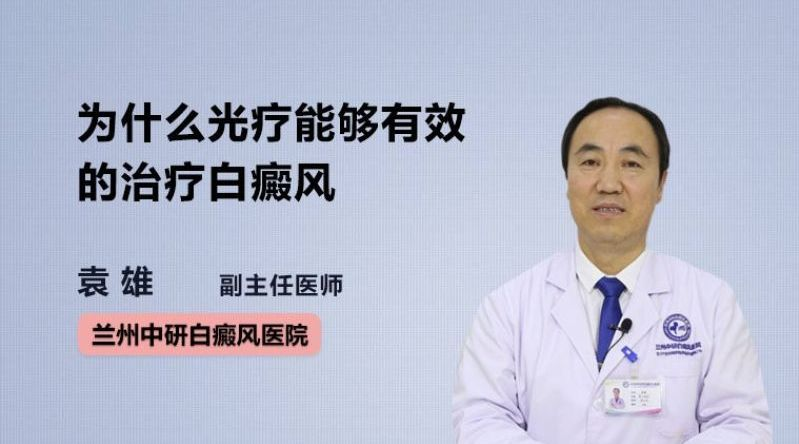 兰州中研医院副主任医师袁雄 为什么光疗能够有效的治疗白癜风