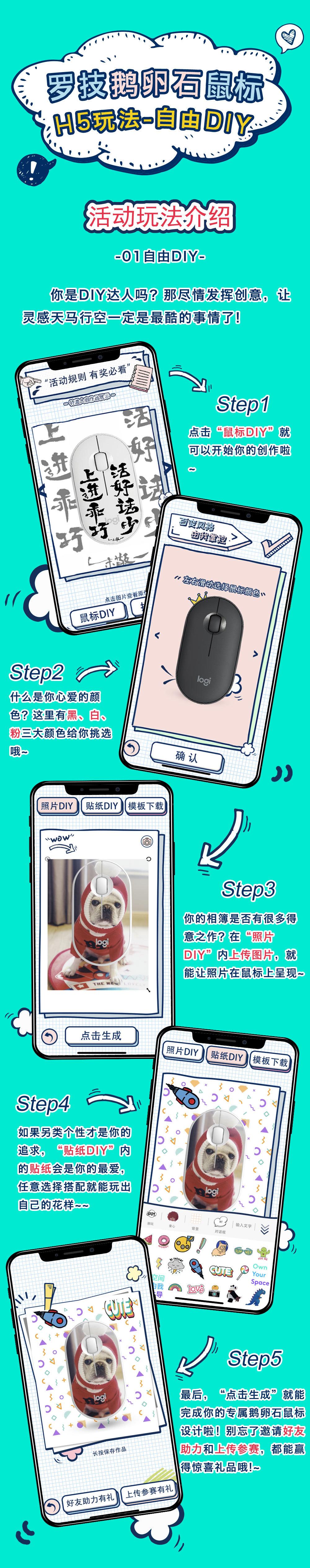 重要通知:@罗技中国 鹅卵石pebble鼠标DIY大赛我的心也是痒痒的啊