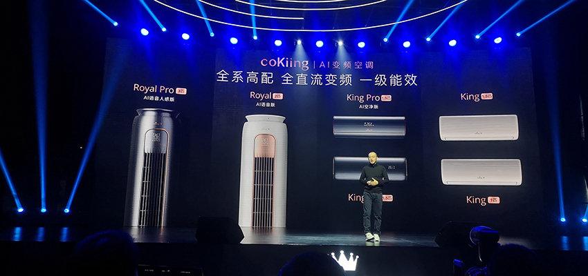 云米推高端AI品牌科奇,砸出8款AI空调,新5G CPE对标华为