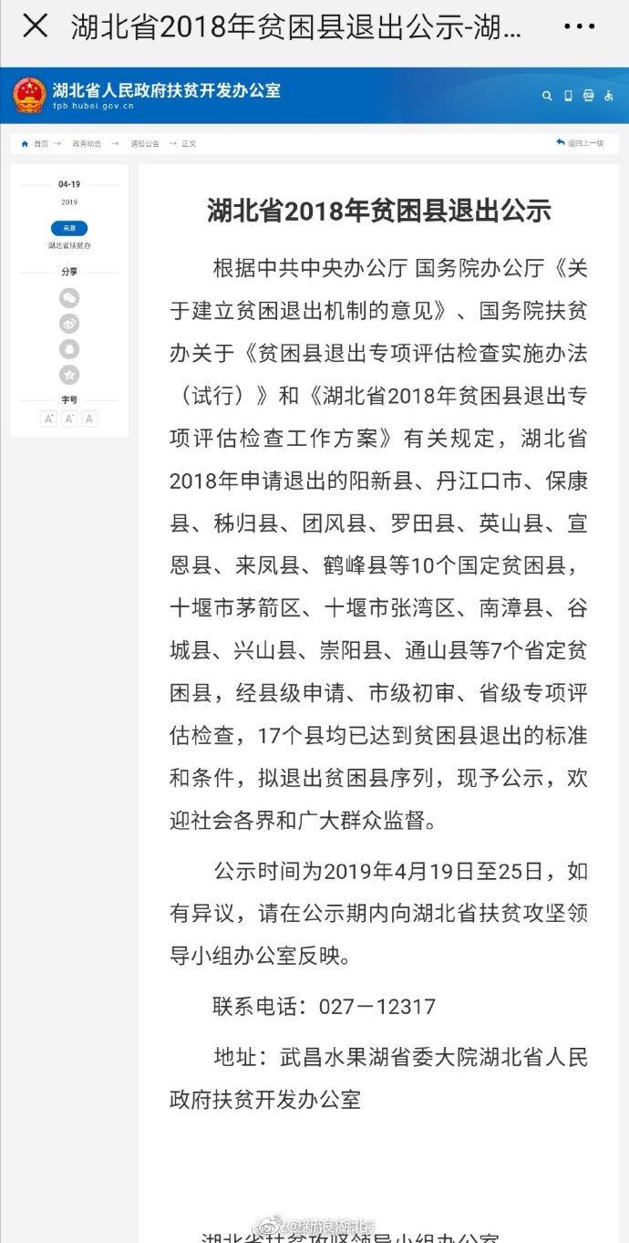 崇阳县、通山县拟退出贫困县