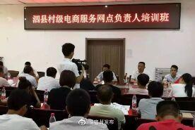 泗县村级电商服务网点负责人培训班举办