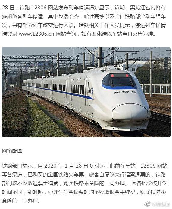 28日起,哈齐、哈牡高铁及哈佳铁路部分动车组车次停运