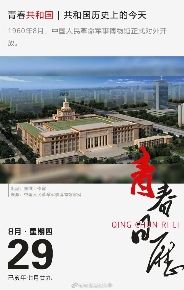 中国人民革命军事博物馆正式对外开放