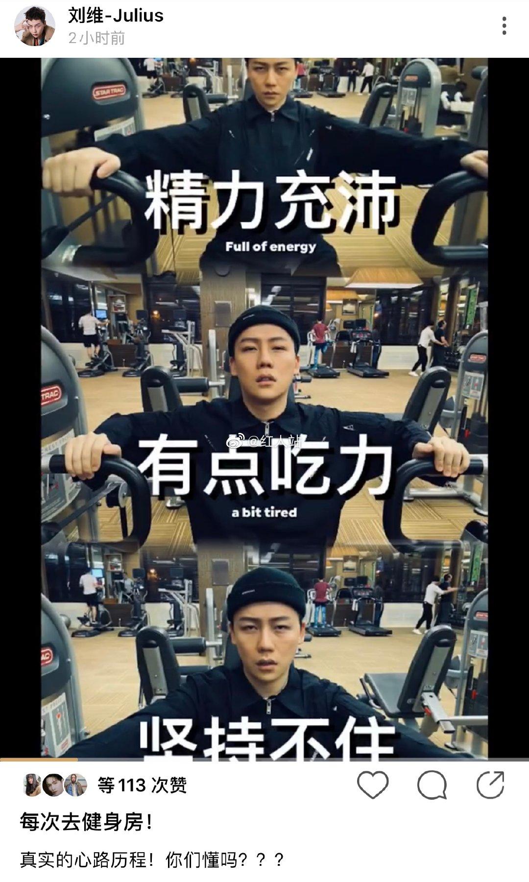@刘维-Julius 绿洲更新,晒出冬季健身三连系列表情包