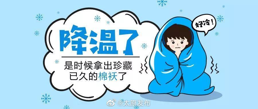 来了!山西省气象台发布寒潮蓝色预警