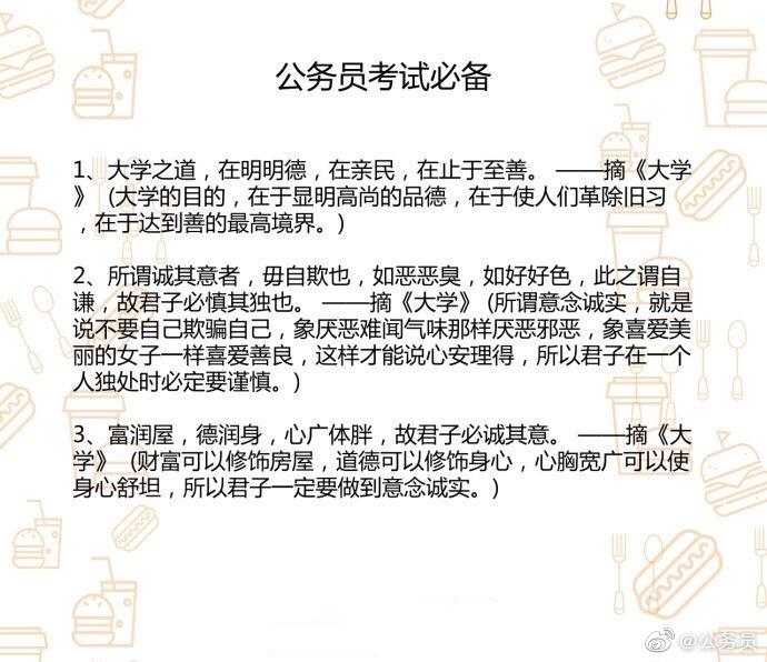 必备,儒家常识金句,用作申论素材积累!