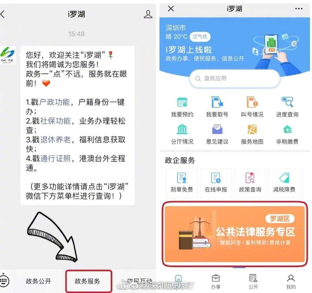 """有问题找""""智能法律机器人""""!深圳罗湖推出线上""""公共法律服务专区"""""""