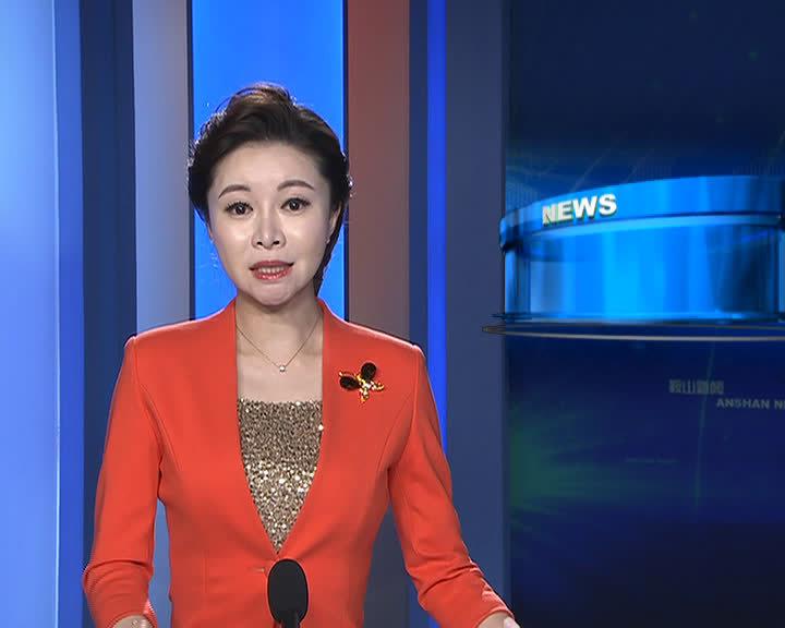 鞍山银行:纾危解困 引资金活水解企业危局