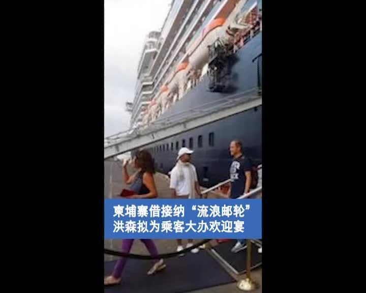 """柬埔寨借接纳""""流浪邮轮"""" 洪森拟为乘客大办欢迎宴"""