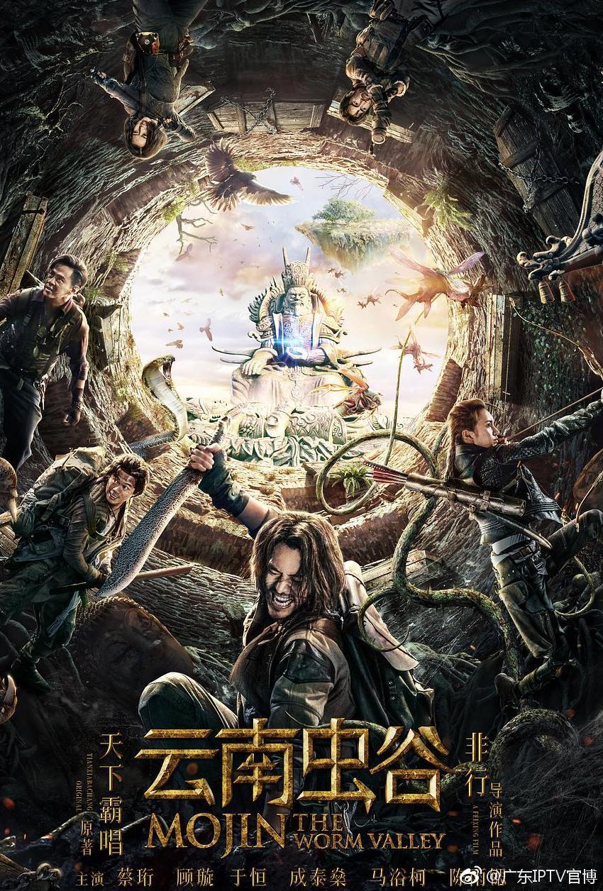 《云南虫谷》是由蔡珩、顾璇、于恒、成泰燊、马浴柯、陈雨锶主演的奇